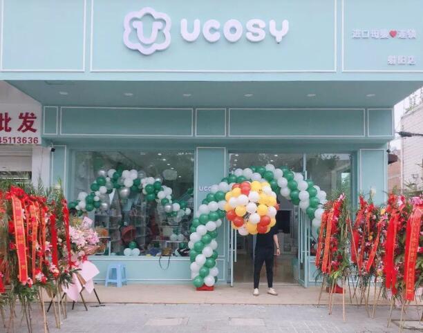 Ucosy射阳店开业丨全职妈妈or职场妈妈,有爱就能前行!