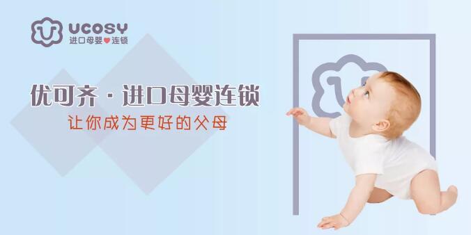 开业福利 | 这家让妈妈剁手也要来的母婴店Ucosy来武汉啦!