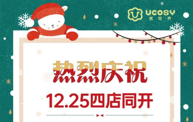 热烈庆祝UCOSY12.25四店同开